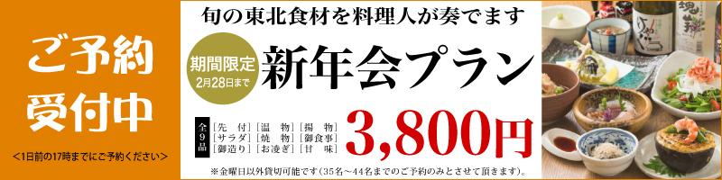 """""""期間限定新年会プラン3800円"""""""