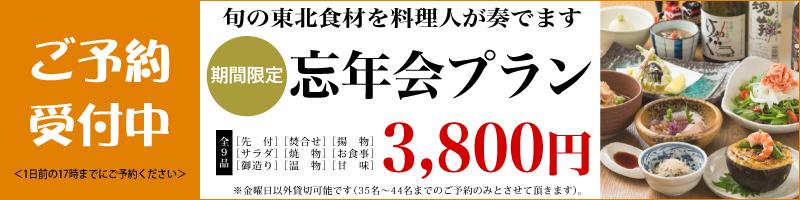 """""""期間限定忘年会プラン3800円"""""""