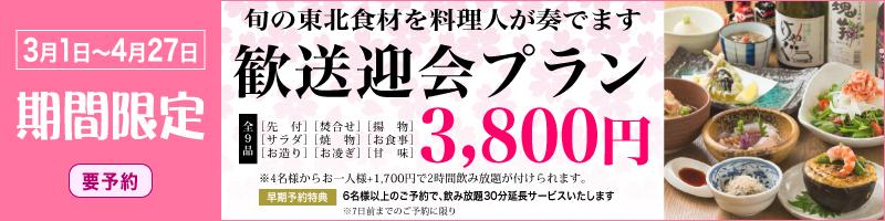 """""""期間限定歓送迎会プラン3800円"""""""