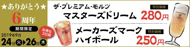 """""""6周年記念イベント"""""""