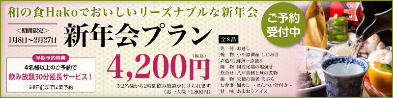 2021新年会